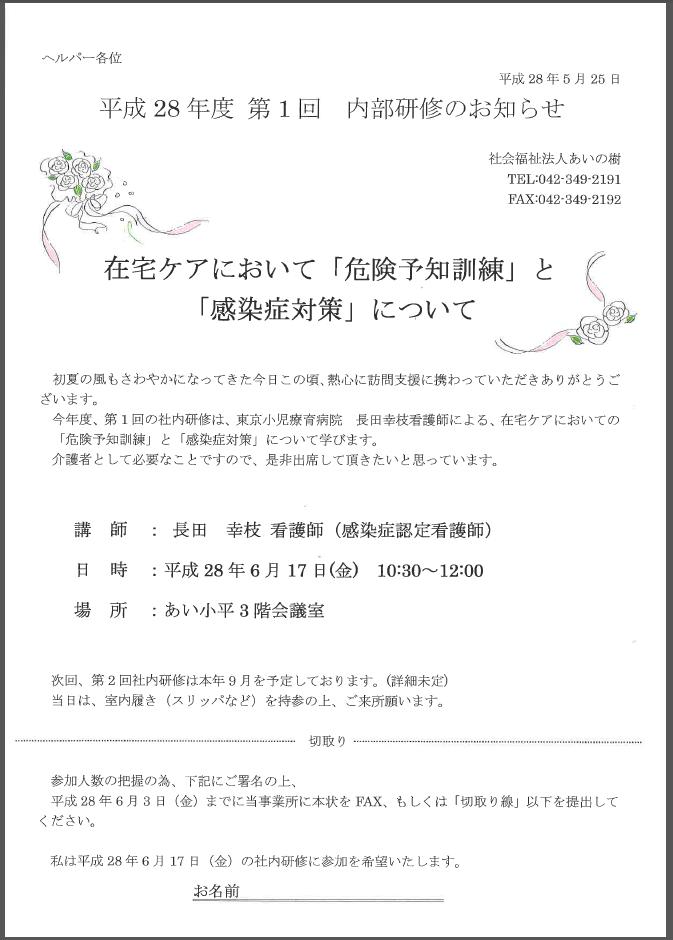 平成28年第1回内部研修のお知らせ